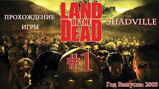 Land of the Dead: Road to Fiddlers Green Прохождение #1: Земля мертвых