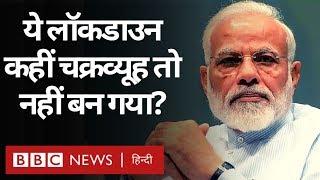 Corona Virus Lockdown : PM Narendra Modi के लिए देश को इससे बाहर निकालना कितना मुश्किल?
