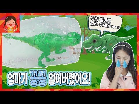 타이니소어 엄마 티라노가 꽁꽁 얼어버렸다?! 공룡메카드 여름방학 이야기 [유라]
