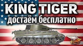 King Tiger (C) захваченный - Как его получить бесплатно - Гайд - Twitch Prime набор Echo