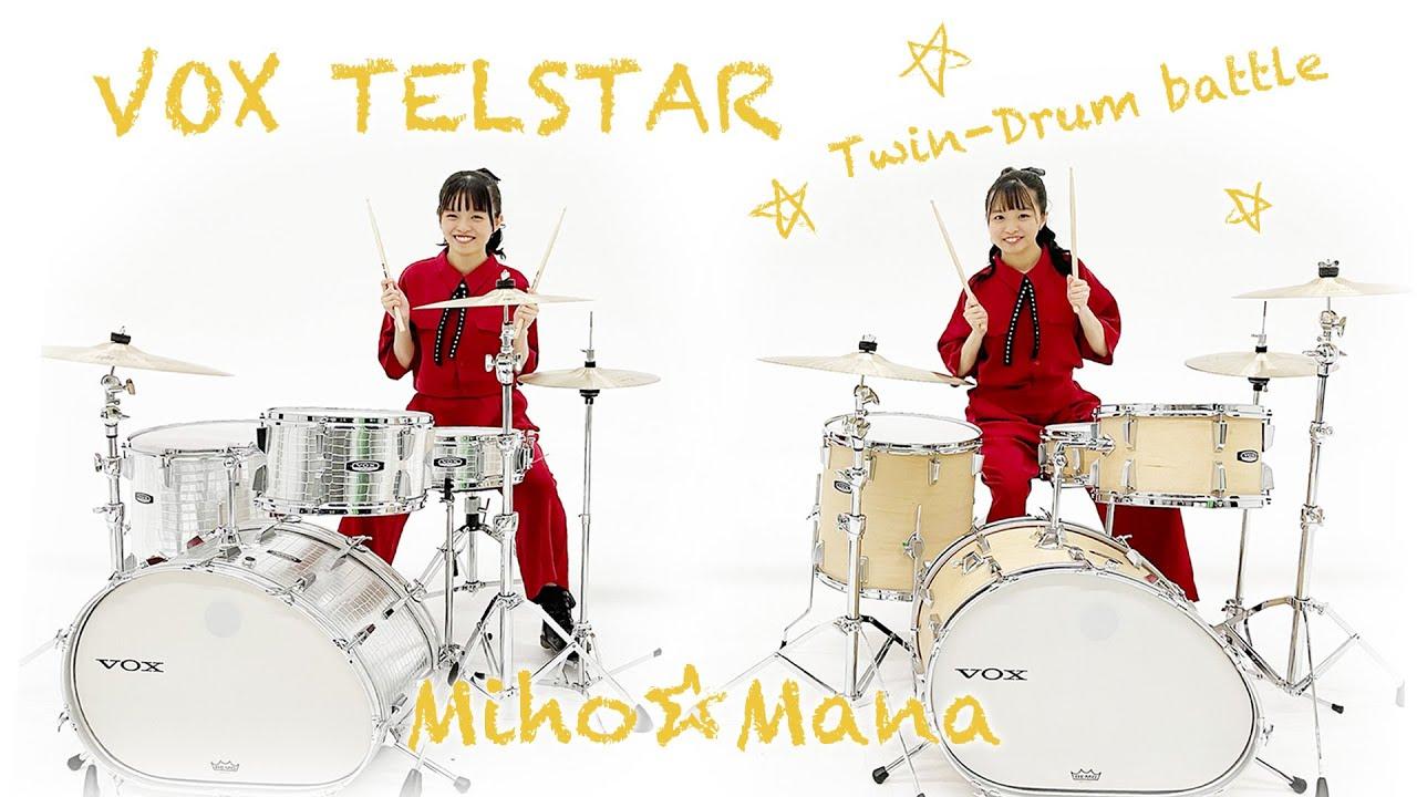 【VOX TELSTAR】Twin-Drum battle【Miho☆Mana】