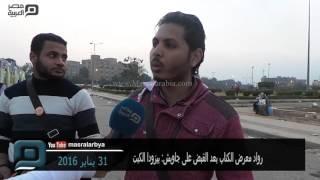 بالفيديو..رواد معرض الكتاب بعد القبض على جاويش: بيزودا الكبت