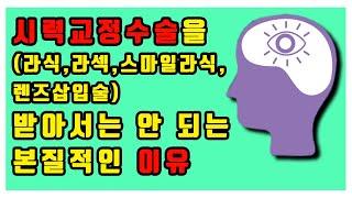 시력교정수술을 (라식, 라섹, 스마일라식, 렌즈삽입술)…