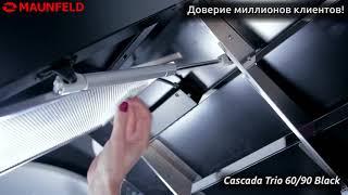 Обзор Вытяжка MAUNFELD CASCADA TRIO 60/90 Черное стекло