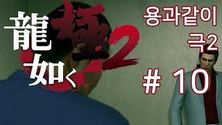 용과같이 극2 (일본대표 느와르 게임) #10 플스 게…