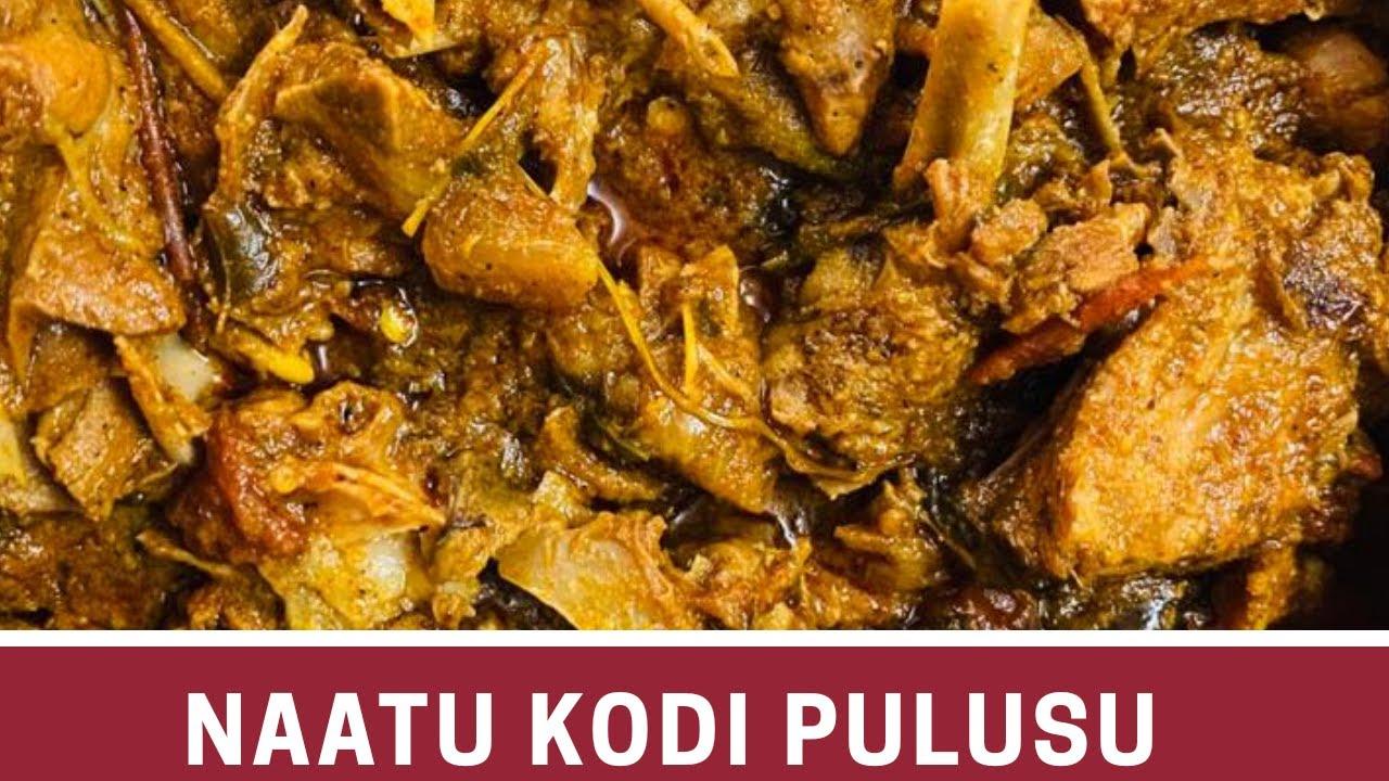 Natukodi Pulusu | Rayalseema Natu Kodi Pulusu | నాటుకోడి కూర రుచిగా రావాలంటే మసాలా ఇలాచేసి వేయండి