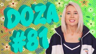 COUB DOZA #81 / Best Cube, лучшие приколы 2020 / Тест на психику / Коубы и coube от  Дозы Смеха