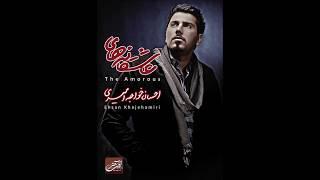 Ehsan Khaje Amiri - Arezoo 02 [HD]    | FULL ALBUM Asheghane 2013 آرزو
