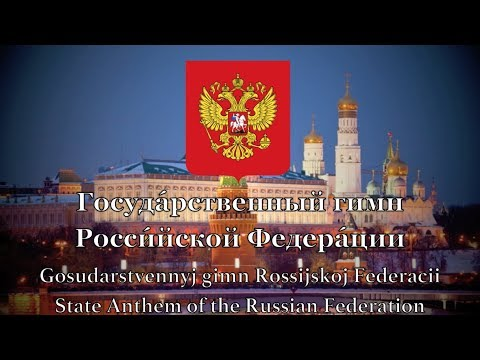 National Anthem: Russia - Го�уда�р�твенный гимн Ро��и�й�кой Федера�ции