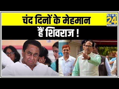 उपचुनाव होते ही गिर जाएगी Shivraj सरकार, Kamal Nath बोले- विधायक टुटने से लगा था धक्का