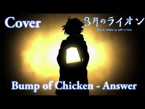 BUMP OF CHICKEN - Answer TV-Size COVER (3-Gatsu no Lion Opening 1)