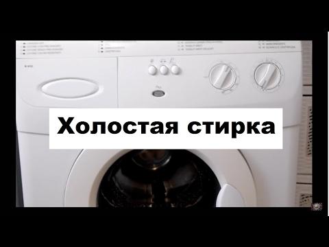 Холостая стирка ARDO A410 Вкл.субтитры!