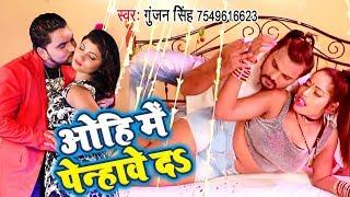 ओहि में पेन्हावे दs | Gunjan Singh का सबसे खूबसूरत वीडियो सांग 2020 | Bhojpuri Hit Geet 2020