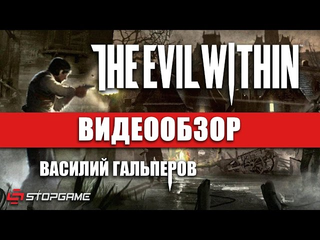 Обзор игры The Evil Within