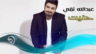 عبدالله تقي - حنيت / Offical Audio