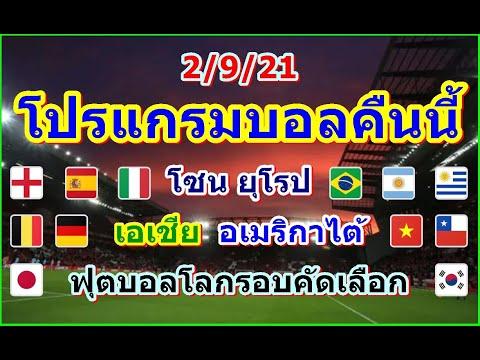 โปรแกรมบอลคืนนี้/ฟุตบอลโลกรอบคัดเลือกโซนยุโรป/โซนอเมริกาใต้/โซนเอเชีย/2/9/21