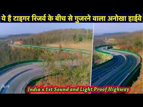 टाइगर रिजर्व के बीच से गुजरने वाला India's First Sound and light Proof अनोखा National Highway