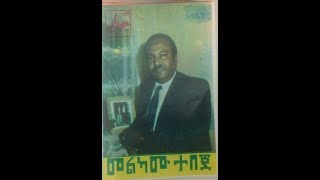 Melkamu Tebeje  - Yesidamo Konjo የሲዳሞ ቆንጆ(Amharic)