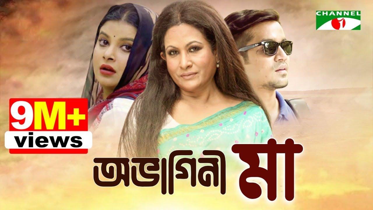 Download Avagini Ma   অভাগিনী মা   Bangla Telefilm   Champa   Sabnam Faria   Jibon Roy   Channel i TV
