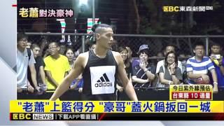 蕭敬騰PK林書豪 籃球對決!