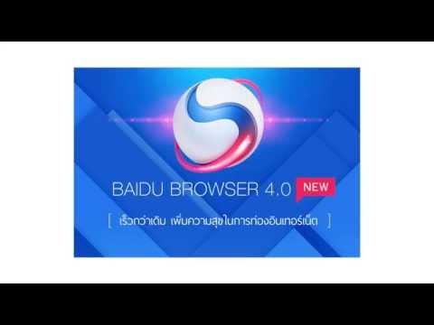 สอนการใช้และวิธีดาวน์โหลด Baidu browser