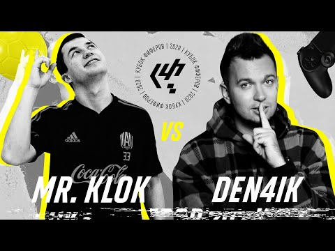 КУБОК ФИФЕРОВ 6 ТУР | ДЕНЧИК ФЛОМАСТЕРОВ VS Mr. Klok | НЕТ ПРАВА НА ОШИБКУ