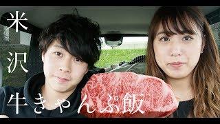米沢市で米沢牛を買ってキャンプ飯【山形県】