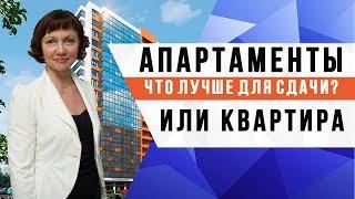 Квартира или апартаменты? Недвижимость СПб / Новостройки СПб