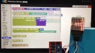 Webduino - 快速製作 LED 點矩陣跑馬燈 ( 字母 數字 圖案,Wi-Fi 控制 )