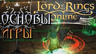 The Lord of the Rings Online - Основы игры - Властелин Колец Онлайн [2]