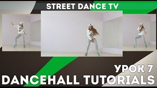 Дэнсхолл Уроки/Dancehall Tutorials | Lesson 7 - Scandal step, Summer jam