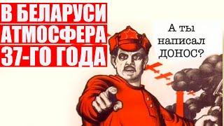Доносчики среди беларусов: кто эти люди?   Расследование журналистов