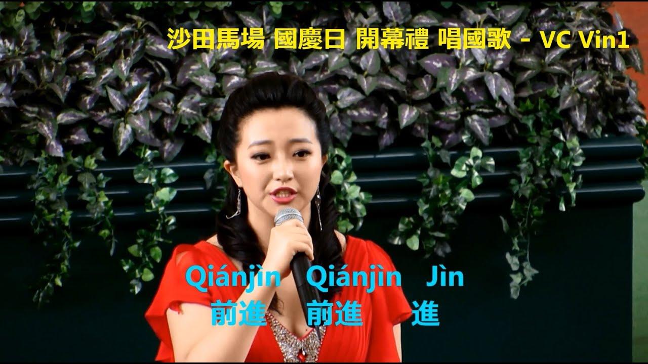 唱國歌 李晶晶 著名女高音 聽歌學普通話 沙田馬場 國慶日 China National Anthem sang by famous soprano Li Jing Jing - YouTube