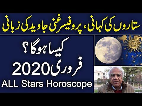 Sami Ibrahim: Monthly Horoscope February 2020 in Urdu | Prof Ghani Javed & Sami Abraham