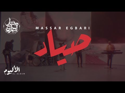 Massar Egbari - Sayyad - Exclusive Music Video | 2018 | مسار اجباري - صياد