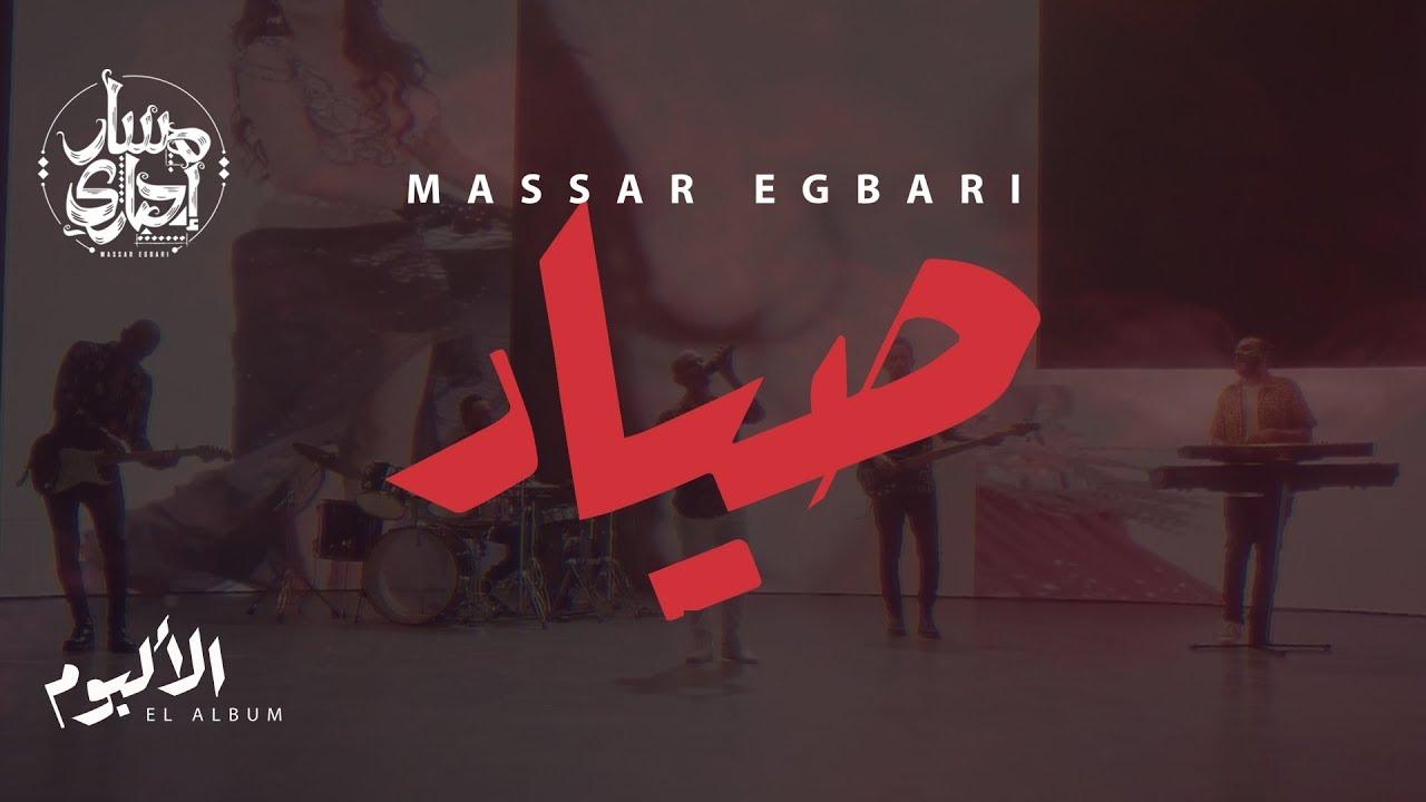 Download Massar Egbari - Sayyad - Exclusive Music Video | 2018 | مسار اجباري - صياد