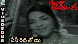 Antha Mana Manchike Movie Songs   Nene Radhanoyi Song   Krishna   Bhanumathi   TVNXT Music