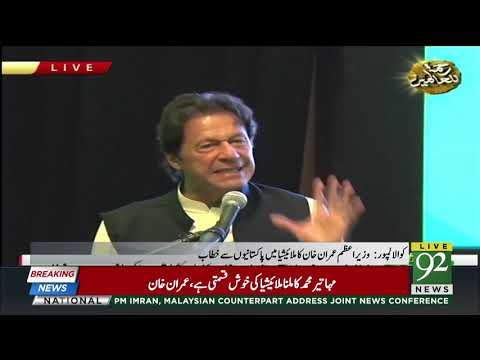 PM Imran Khan addresses nation from Kuala Lumpur   21 Nov 2018   Headlines   92NewsHD