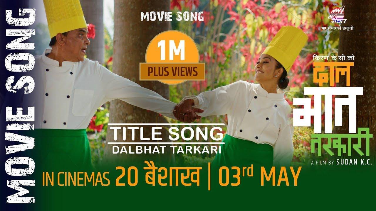 """ DAL BHAT TARKARI '' New Nepali Movie Song ||Hari Bamsha,Niruta,Puspa,Aachal||"