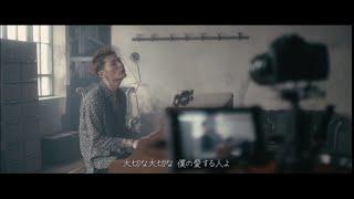 EXILE SHOKICHI / 君に会うために僕は生まれてきたんだ(from 2nd Album「1114」)