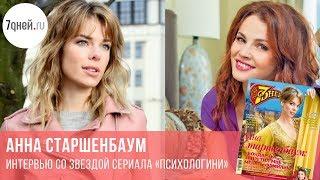 Звезда сериала «Психологини» Анна Старшенбаум в гостях у Екатерины Вуличенко