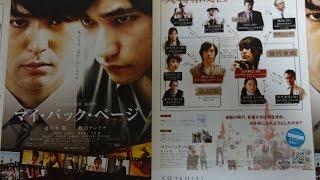 マイ・バック・ページ 2011 映画チラシ 2011年5月28日公開 シェアOK お...
