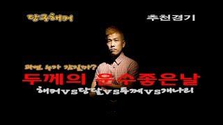 [죽빵전문 땡Q방송 #당구해커] 두께의 운수좋은날 - 추천경기~!