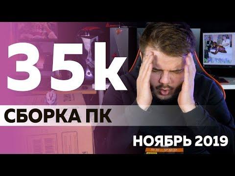 Сборка ПК за 35000 рублей - Ноябрь 2019