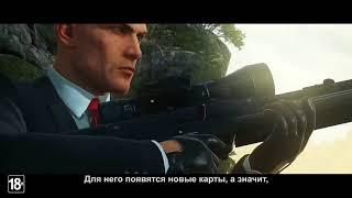 Hitman 2 (2018) — трейлер «Мир убийств» (русские субтитры)