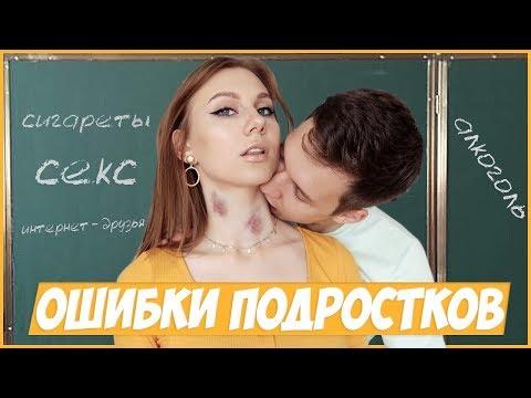 ТОП 7 ОШИБОК ПОДРОСТКОВ / ТССС, МАМЕ НЕ ГОВОРИ 2