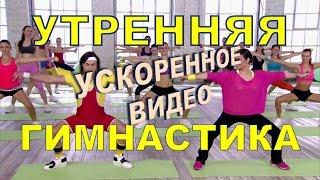 Утренняя гимнастика. #Короче ускоренное видео