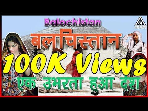बलूचिस्तान एक उभरता हुआ देश ! जाने हिंदी में ! Balochistan Facts And Informations / Free Balochistan