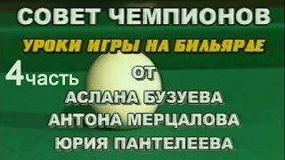 Уроки русского бильярда 4 часть