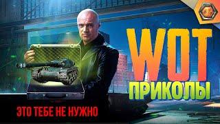 WoT приколы   Танковая нарезка #9
